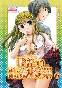 秘密の恋愛授業 52巻
