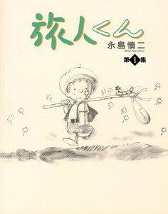 旅人くん (1) 電子書籍版