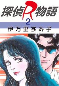 探偵R物語 2巻