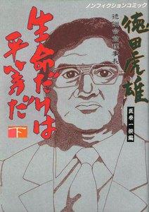徳洲会前理事長・徳田虎雄 生命だけは平等だ (下)