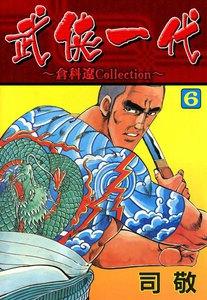 武侠一代 (6) 電子書籍版