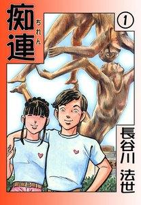 痴連 (1) 電子書籍版