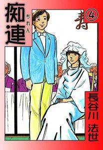 痴連 (4) 電子書籍版