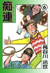痴連 (6) 電子書籍版