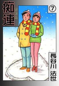 痴連 (7) 電子書籍版