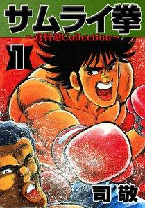 サムライ拳 (1) 電子書籍版