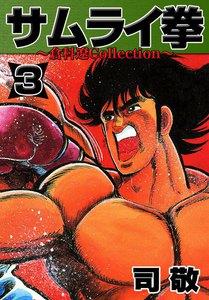 サムライ拳 (3) 電子書籍版