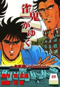 雀鬼がゆく (4) 電子書籍版