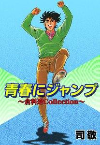 青春にジャンプ 電子書籍版