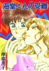 海堂くんの受難 (1) 電子書籍版