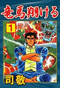竜馬翔ける (1) 電子書籍版