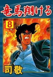 竜馬翔ける (8) 電子書籍版