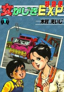 女かじきEXP (1) 電子書籍版