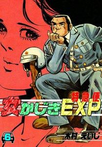女かじきEXP (6) 電子書籍版