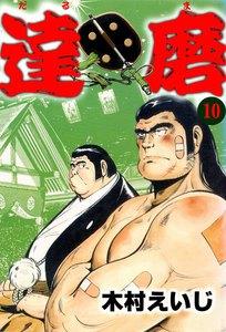 達磨 (10) 電子書籍版