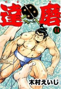 達磨 (14) 電子書籍版
