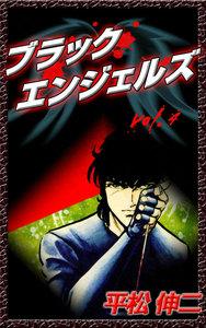 ブラック・エンジェルズ (4) 電子書籍版