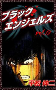 ブラック・エンジェルズ (13) 電子書籍版