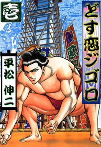 どす恋ジゴロ (1) 電子書籍版