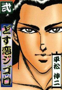 どす恋ジゴロ (2) 電子書籍版
