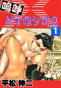 嗚呼どす恋ジゴロ (1) 電子書籍版