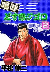 嗚呼どす恋ジゴロ (2) 電子書籍版