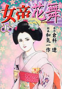 女帝花舞 6巻