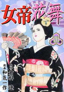 女帝花舞 10巻