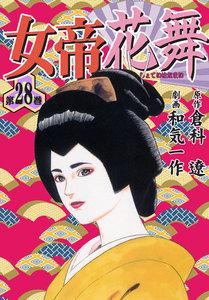 女帝花舞 28巻