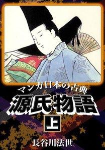 マンガ日本の古典 源氏物語 (上) 電子書籍版