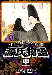 マンガ日本の古典 源氏物語 (中) 電子書籍版