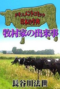 牧村家の出来事 ドキュメントコミック 日本の牛肉 電子書籍版