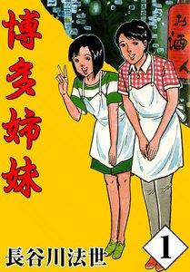 博多姉妹 (1) 電子書籍版