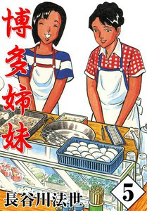 博多姉妹 (5) 電子書籍版