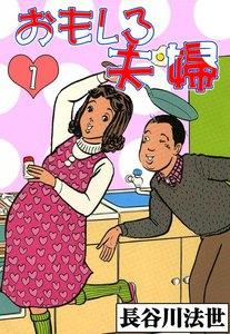 おもしろ夫婦 (1) 電子書籍版