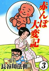 赤んぼ大変記 (3) 電子書籍版