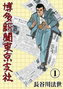 博多新聞東京支社 (1) 電子書籍版