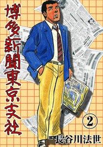 博多新聞東京支社 (2) 電子書籍版