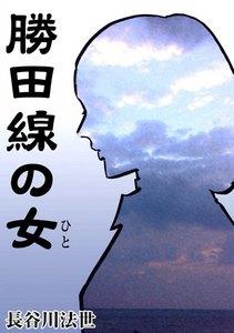 勝田線の女 電子書籍版