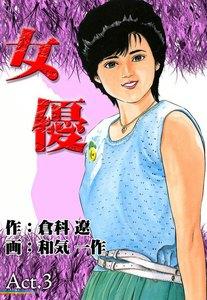 女優 (3) 電子書籍版