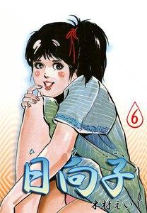 日向子 (6) 電子書籍版
