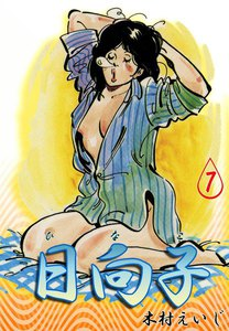 日向子 (7) 電子書籍版