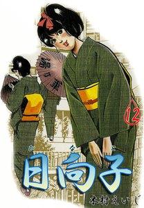 日向子 (12) 電子書籍版