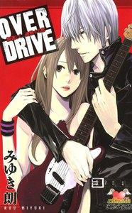 OVER DRIVE 加速して、過熱する恋