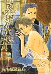 男娼の恋 2巻