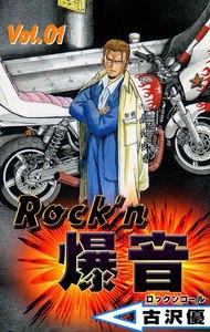 表紙『Rock'n爆音』 - 漫画