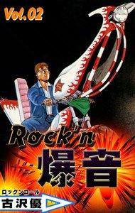 Rock'n爆音 2巻