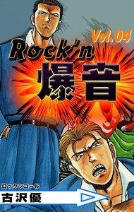 Rock'n爆音 4巻