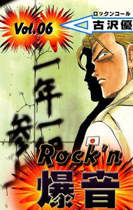 Rock'n爆音 6巻
