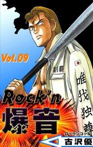 Rock'n爆音 9巻